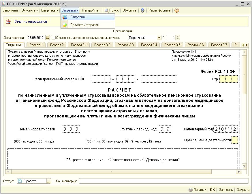 заявление в пфр на подключение электронной отчетности бланк